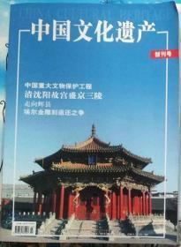 《中国文化遗产》2004年第一期(总001期)创刊号