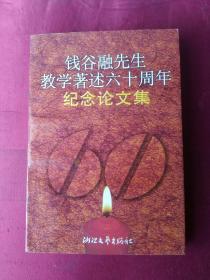 钱谷融先生教学著述六十周年纪念论文集