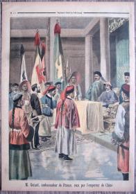 1895年1月20日法国原版老报纸《Le Petit Journal》—法国公使施阿兰觐见光绪帝图