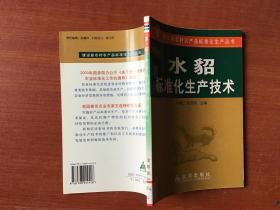 建设新农村产品标准化生产丛书:水貂标准化生产技术
