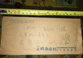 吴步乃信札2封
