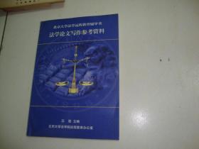 北京大学法学院远程教育辅导书 法学论文写作参考资料