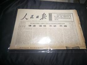 人民日报1970年11月4日