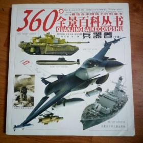 360°全景百科丛书兵器卷下册。