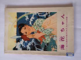 海花   日文版,彩色连环画