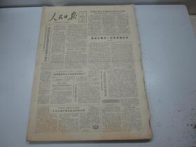 人民日报1980年8月(1日-30日)