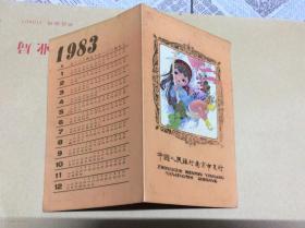 1983中国人民银行南京市支行年历片(对开)
