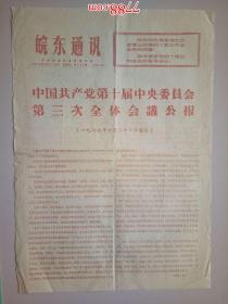 1977年7月23日皖东通讯:中国共产党第十届中央委员会第三次全体会议公报(八开2版)全部套红印刷