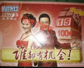明信片 CCTV2购物街幸运邮天下幸运卡 中国邮政面值80分