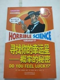 可怕的科学经典数学系列·寻找你的幸运星:概率的秘密