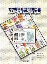 《韩国邮票价格图录(1997年)》(在韩)