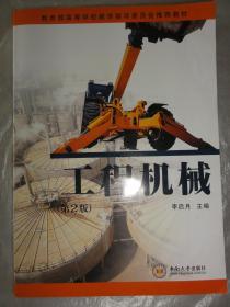 工程机械(第2版)教育部高等学校地矿学科教指委推荐教材