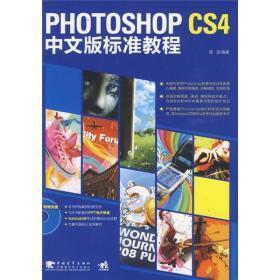 Photoshop CS4中文版标准教程(附光盘1张)