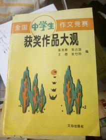 中学生作文竞赛获奖作品大观