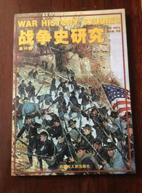 战争史研究(二)总第48册