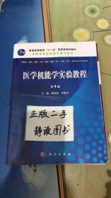 医学机能学实验教程(第4版)