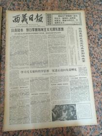 5106、西藏日报1971年3月26日,规格4开4版.9品,上部2版:永远忠于毛主席;三版:永远忠于毛泽东思想:四版:永远忠于毛主席的革命路线胜利万岁。