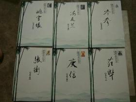南阳文化六巨子<姚雪垠,范晔,岑参,张衡,庾信,冯友兰六本全>