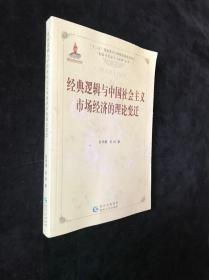 """""""重温马克思主义经典丛书"""" 经典逻辑与中国社会主义市场经济的理论变迁"""