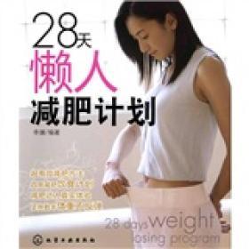 28天懒人减肥计划
