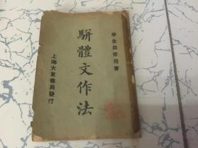 1924年版; 骈体文作法