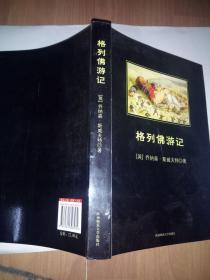 格列佛游记【陕西师范大学出版社】
