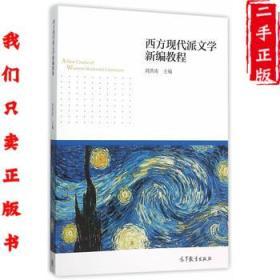 西方现代派文学新编教程 刘洪涛 高等教育9787040414127