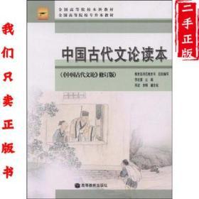 中国古代文论读本 李壮鹰 高等教育出版 9787040232028