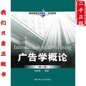 广告学概论(第二版) 刘林清 中国人民大学出版社9787300