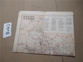 北京市区交通图(北京市郊区汽车路线图 北京市长途汽车路线图)1987年印