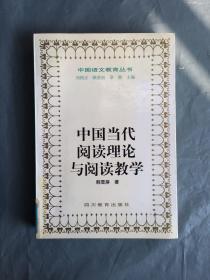 中国当代阅读理论与阅读教学