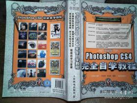 中文版Photoshop CS4完全自学教程    李金明、李金荣 著 / 人民邮电出版社