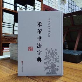 中华名家书法字典:米芾书法字典