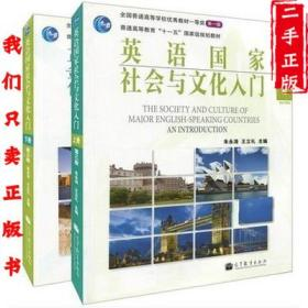 英语国家社会与文化入门 朱永涛 第三3版 上下册高教