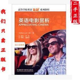 英语电影赏析:语言文化类 林恩 外语教学与研 9787560050