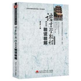 语言学教程(第四版)精读精解 廖美珍 西南交通9787564320959