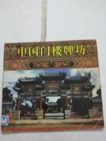 中国门楼牌坊