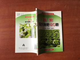 蔬菜配方施肥120题  馆藏