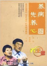 养病先养心 2DVD 祝肇刚 杨霞   北京电视台养生堂系列光盘