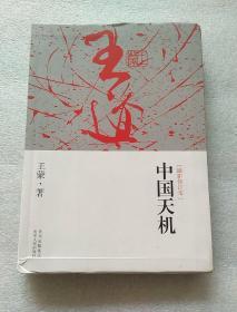 中国天机:中国天机(修订本)
