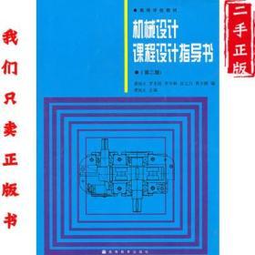 机械设计课程设计指导书 第二版 龚溎义 高等教育9787040027280