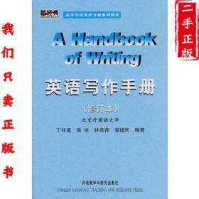 英语写作手册(英文修订本)丁往道 外研社9787560007007