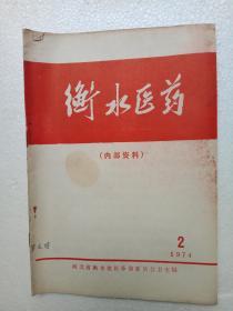 衡水医药1974年第2期