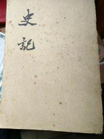 史记一套,十册全,司马迁著,一九五九年一版,一九六三年上海三印。