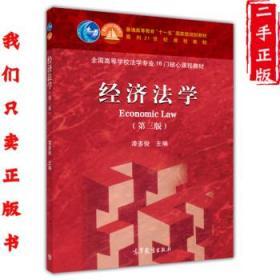 经济法学 第三版 漆多俊 高等教育9787040405729