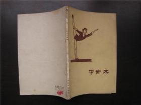 【中级技术读物】平衡木(1960)