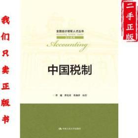 中国税制 曹越 中国人民大学出版社9787300218090