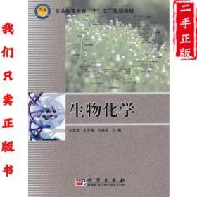 生物化学 王金胜 9787030192196 科学出版社