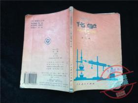 高级中学课本化学必修第二册