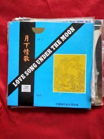 黑胶唱片《月下情歌》乡音(二)